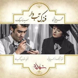 محسن چاوشی و سینا سرلک فندک تب دار