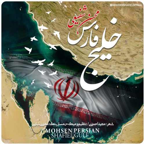 محسن شفیعی خلیج فارس