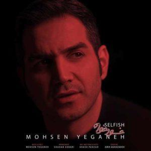 محسن یگانه خودخواه