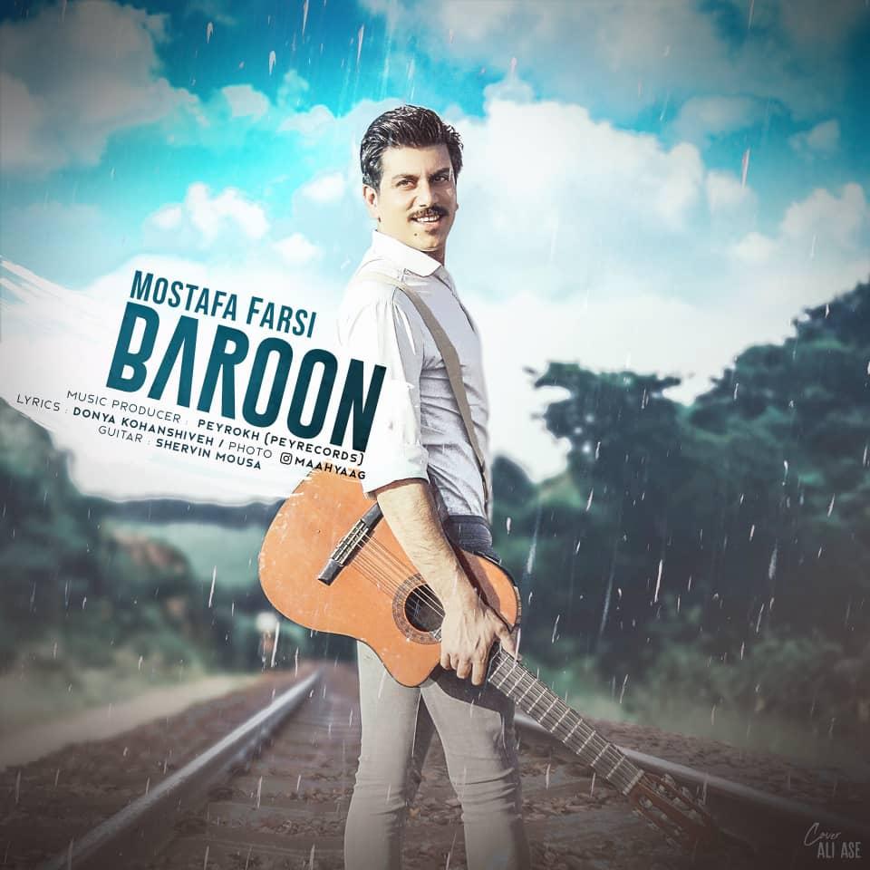 آهنگ جدید مصطفی فارسی بارون