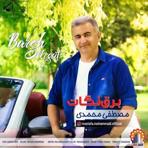 مصطفی محمدی برق نگات