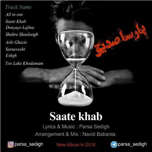 Parsa-Sedigh-Saate-Khab