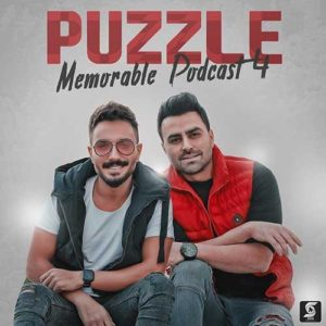 پازل باند 4 Memorable Podcast