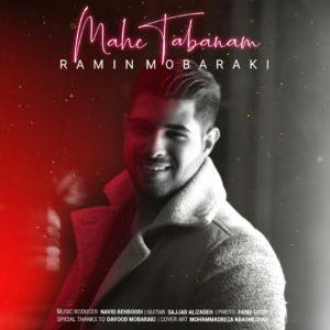 رامین مبارکی ماه تابانم