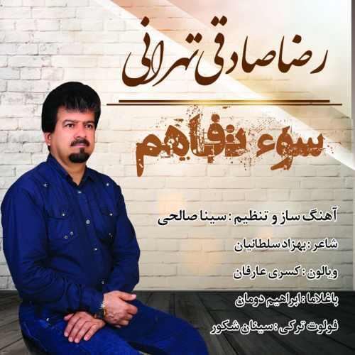رضا صادقی تهرانی سوء تفاهم