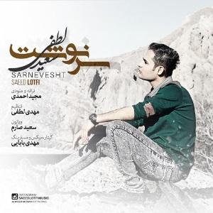 آهنگ جدید سعید لطفی سرنوشت