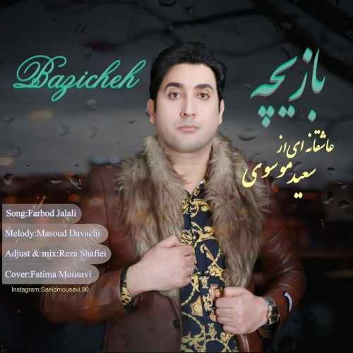 سعید موسوی منو ببخش