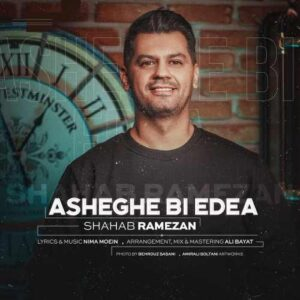 شهاب رمضان عاشق بی ادعا