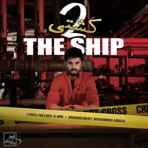 دانلود آهنگ جدید سینا پارسیان بنام کشتی 2