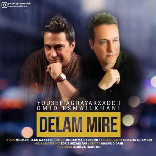 دانلود آهنگ جدید یوسف آقایارزاده و امید اسماعیل خانی بنام دلم میره