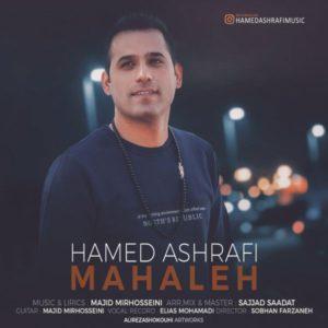 حامد اشرفی محاله