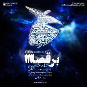 محمد حسین برقصا