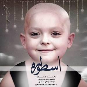 محمد صمدی بنام اسطوره