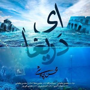 محسن چاوشی و سینا سرلک ای دریغا