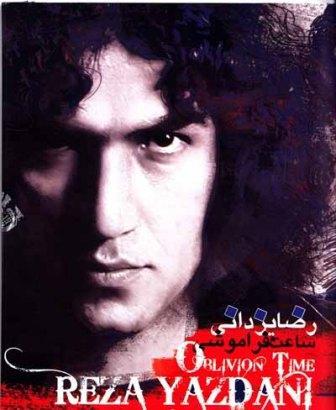 دانلود آلبوم جدید رضا یزدانی با نام ساعت فراموشی